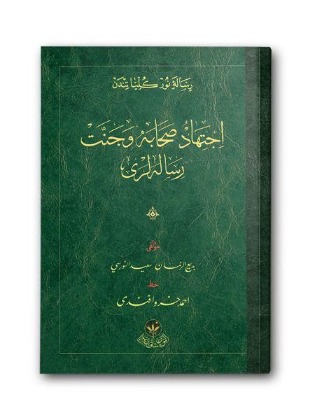 İctihad, Sahabe ve Cennet Risaleleri (Osmanlıca)