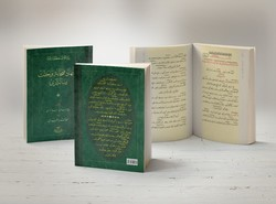 İctihad, Sahabe ve Cennet Risaleleri (Osmanlıca) - Thumbnail