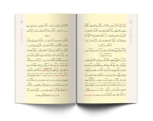 İhlas Risalesi (Osmanlıca)
