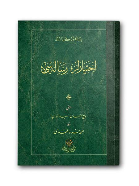 İhtiyarlar Risalesi (Osmanlıca)