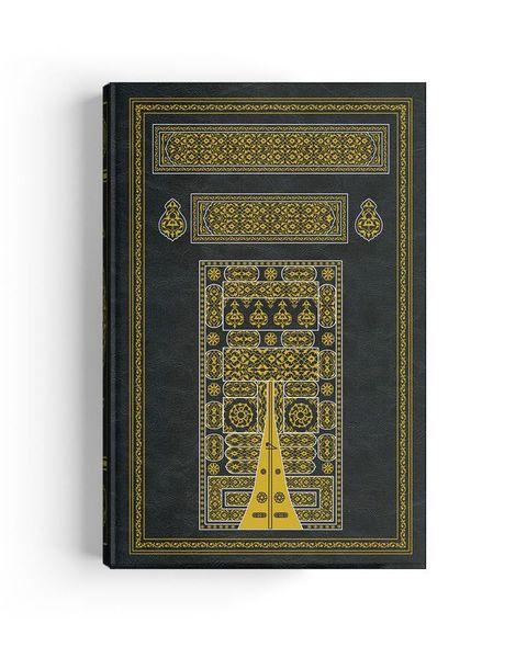 Kabe Kapaklı Kur'an-ı Kerim (2 Renkli, Hafız Boy, Mühürlü)