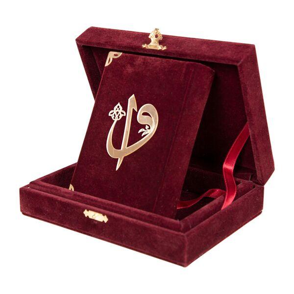 Kadife Kutulu Kur'an-ı Kerim (Büyük Cep Boy, Elif-Vavlı, Bordo)