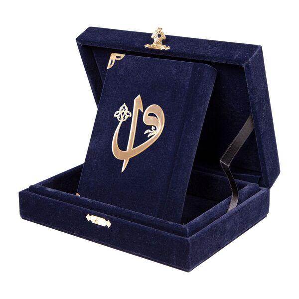 Kadife Kutulu Kur'an-ı Kerim (Büyük Cep Boy, Elif-Vavlı, Lacivert)