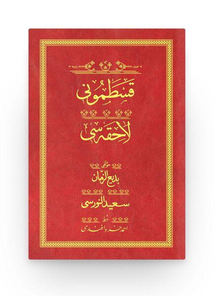 Kastamonu Lahikası - Kırmızı (Yazı Eseri Cildi)