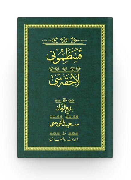 Kastamonu Lahikası - Yeşil (Yazı Eseri Cildi)