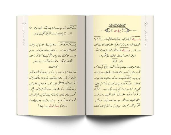Küçük Sözler Risalesi (Osmanlıca)