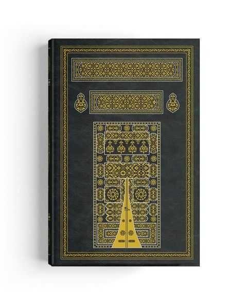 Cami Boy Kuran-ı Kerim (Kabe Desen, Yeşil ve Lila Renkler) (Kuran Kalemi içindir)