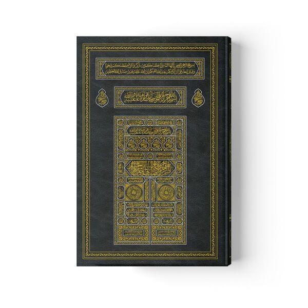 Rahle Boy Kuran-ı Kerim (Kabe Desen, Yeşil ve Lila Renkler) (Kuran Kalemi içindir)