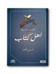 Kur'an ve Sünnete Göre Ehl-i Kitab - Thumbnail