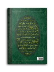 Miraç Risalesi (Osmanlıca) - Thumbnail