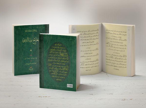 Miraç Risalesi (Osmanlıca)