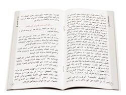 (Arapça Mukaddime) رسائل النور- حقائق وتاريخ - Thumbnail