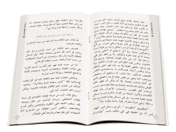 (Arapça Mukaddime) رسائل النور- حقائق وتاريخ