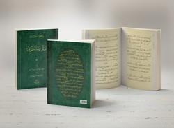 Namaz Risaleleri (Osmanlıca) - Thumbnail