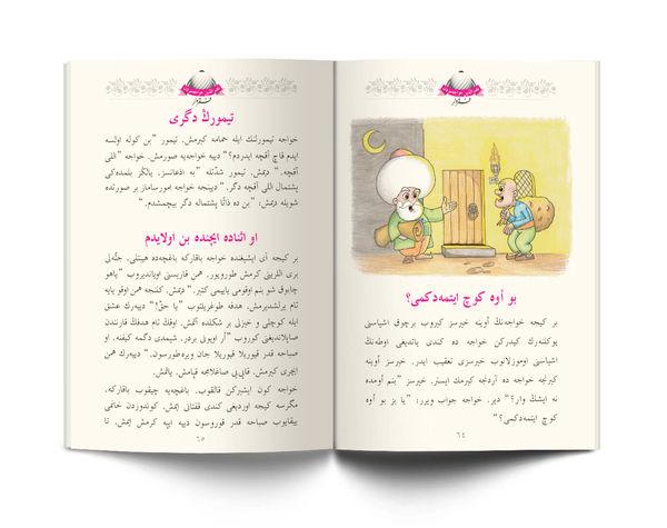 Nasreddin Hocamız'dan Fıkralar (Osmanlıca)