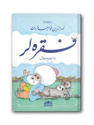 Nasreddin Hocamız'dan Fıkralar (Osmanlıca) - Thumbnail