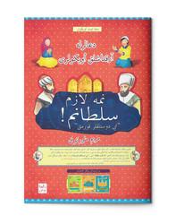 Neme Lazım Sultanım! (Osmanlıca-Latince) - Thumbnail