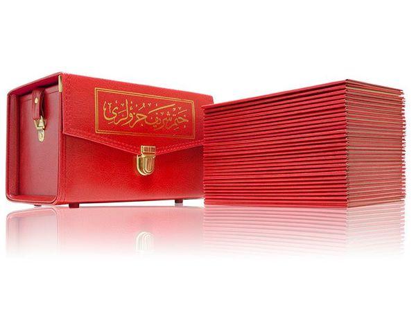 Orta Boy 30 Cüz Kur'an-ı Kerim (Bez Ciltli, Çantalı)
