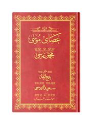Orta Boy Asayı Musa Mecmuası (Osmanlıca) - Thumbnail