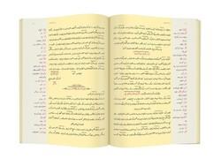 Orta Boy Barla Lahikası Mecmuası (Osmanlıca) - Thumbnail