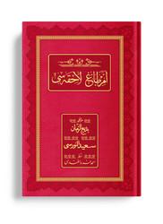 Orta Boy Emirdağ Lahikası Mecmuası-2 (Osmanlıca - Genişletilmiş Baskı) - Thumbnail
