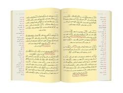 Orta Boy İşarat-ül İcaz Mecmuası (Osmanlıca) - Thumbnail