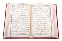Orta Boy Kadife Kur'an-ı Kerim (Bordo, Nakışlı, Yaldızlı, Mühürlü) - Thumbnail