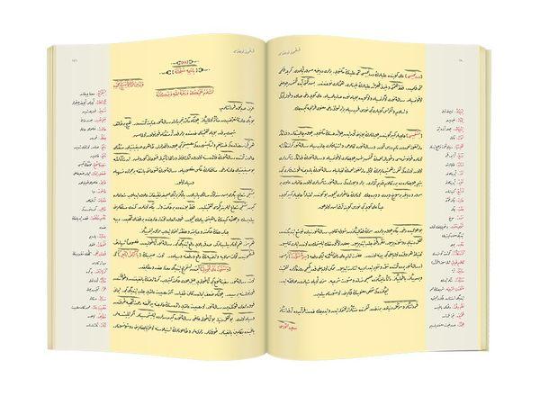 Orta Boy Kastamonu Lahikası Mecmuası (Osmanlıca)