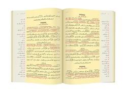 Orta Boy Mektubat-1 Mecmuası (Osmanlıca) - Thumbnail