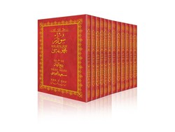 Orta Boy Mukayeseli Risale-i Nur Külliyatı (10 Eser) - Thumbnail