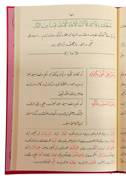 Orta Boy Osmanlıca Mealli Cevşenü'l Kebir Duası