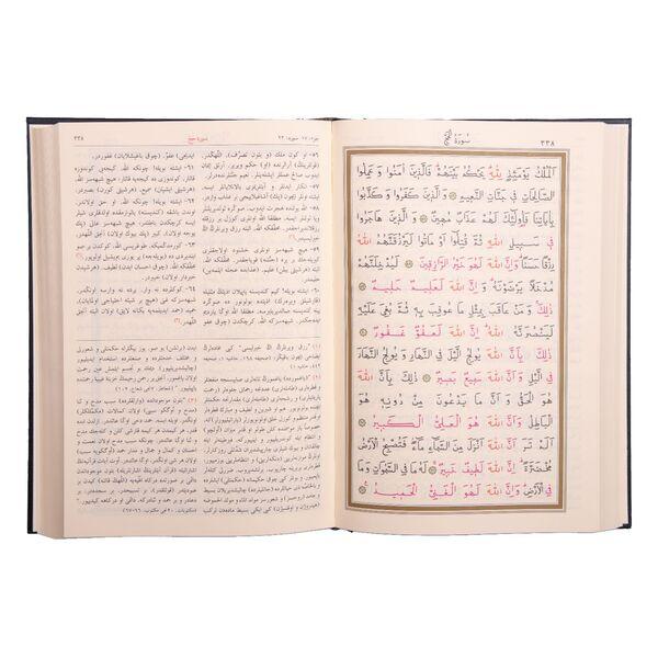 Orta Boy Osmanlıca Mealli Kur'an (Mühürlü)