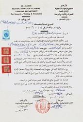 Orta Boy Resm-i Osmani Kur'an-ı Kerim (Özel, Mavi Kapak, Mühürlü) - Thumbnail