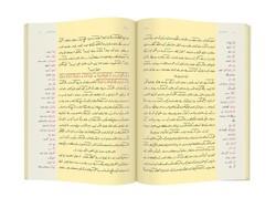 Orta Boy Sıracun-Nur Mecmuası (Osmanlıca) - Thumbnail
