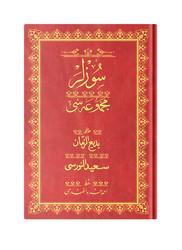 Orta Boy Sözler Mecmuası (Osmanlıca) - Thumbnail