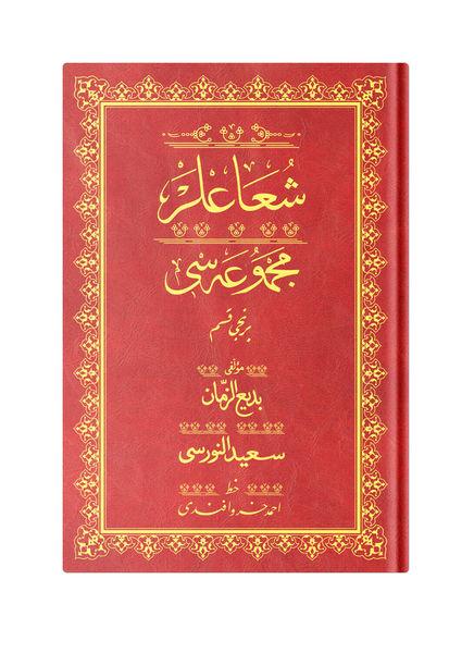 Orta Boy Şua'lar-1 Mecmuası (Osmanlıca)
