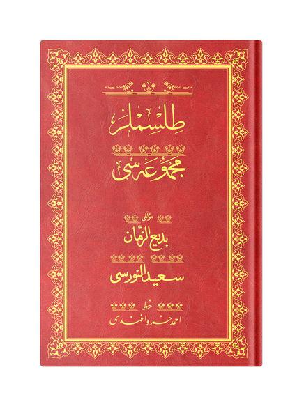 Orta Boy Tılsımlar Mecmuası (Osmanlıca)