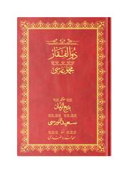 Orta Boy Zülfikar Mecmuası (Osmanlıca) - Thumbnail