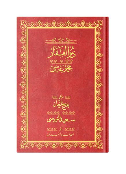 Orta Boy Zülfikar Mecmuası (Osmanlıca)