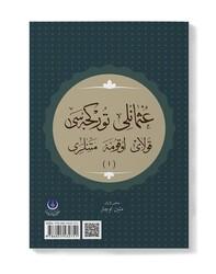 Osmanlı Türkçesi Kolay Okuma Metinleri 1 - Thumbnail
