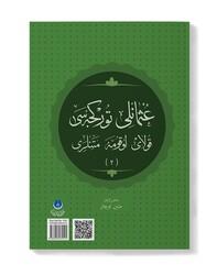 Osmanlı Türkçesi Kolay Okuma Metinleri 2 - Thumbnail