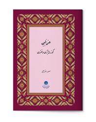 Osmanlıca Güzel Yazı Defteri - Thumbnail