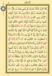 Rahle Boy 30 Cüz Kur'an-ı Kerim (Bez Ciltli, Çantalı, Mühürlü) - Thumbnail