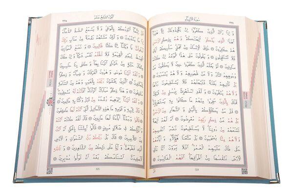 Rahle Boy Kadife Kuran-ı Kerim (Gökyüzü Mavi, Elif-Vavlı, Mühürlü)