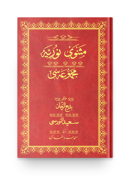 Rahle Boy Mesnevi-i Nuriye Mecmuası (Osmanlıca)