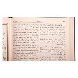 Rahle Boy Osmanlıca Muhtasar Mealli Kur'an (Mühürlü) - Thumbnail
