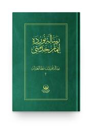 Risale-i Nur'dan Mütalaalar 2 (İman Hizmeti) - Thumbnail
