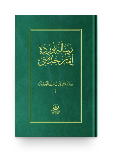 Risale-i Nur'dan Mütalaalar 2 (İman Hizmeti)