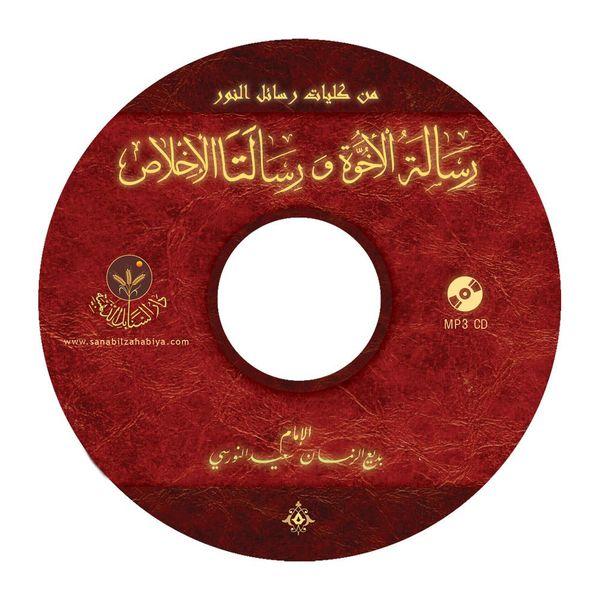 Risaletü'l Uhuvveti ve Risaletalı-İhlasi MP3 (Arapça)
