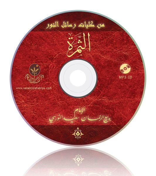 Risaletu's Semere MP3 (Arapça)